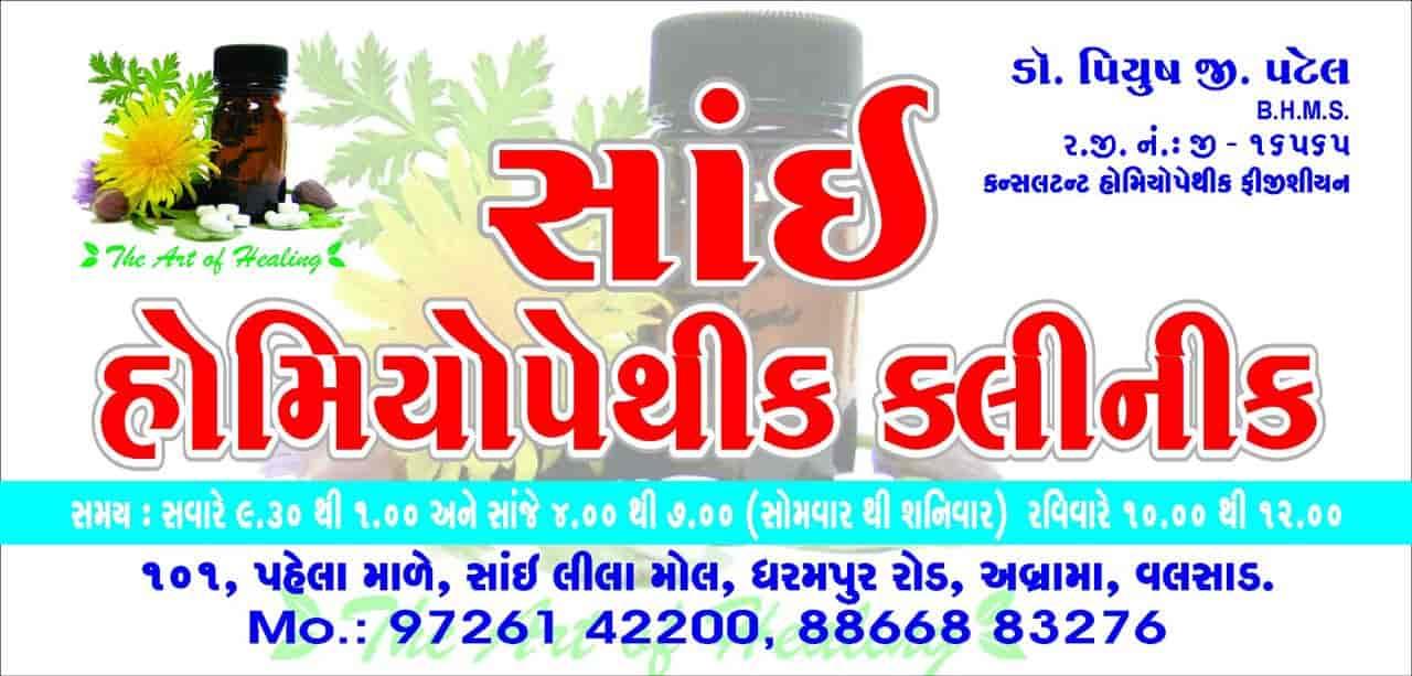 Sai Homoeopathic Clinic (Sai Leela Mall) - Homeopathic