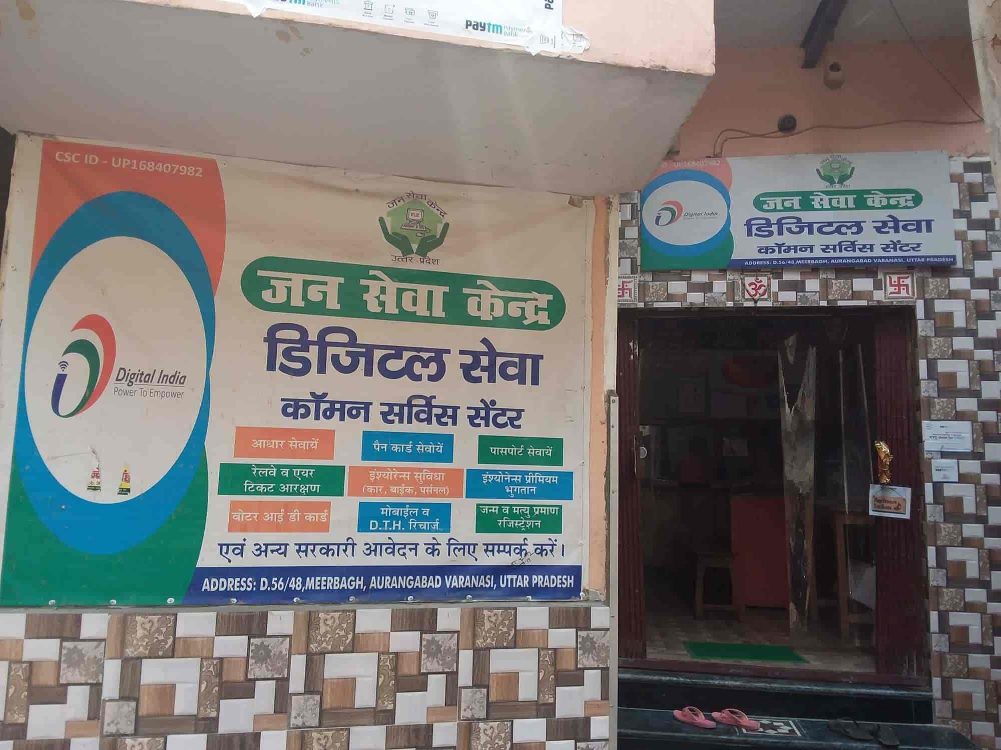 Jan Sewa Kendra CSC, Aurangabad - Life Insurance Agents in