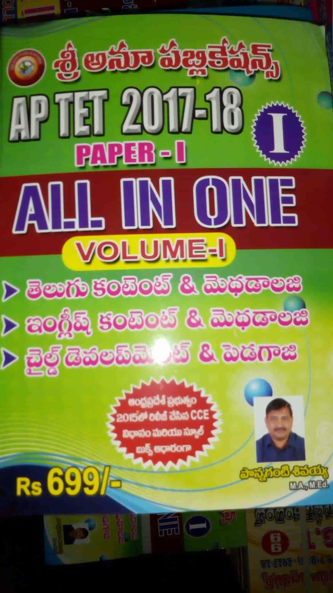 Sri Anu Publications, Machavaram - Book Publishers in Vijayawada