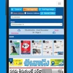 Eenadu Newspaper (Closed Down) in Vizianagaram - Justdial