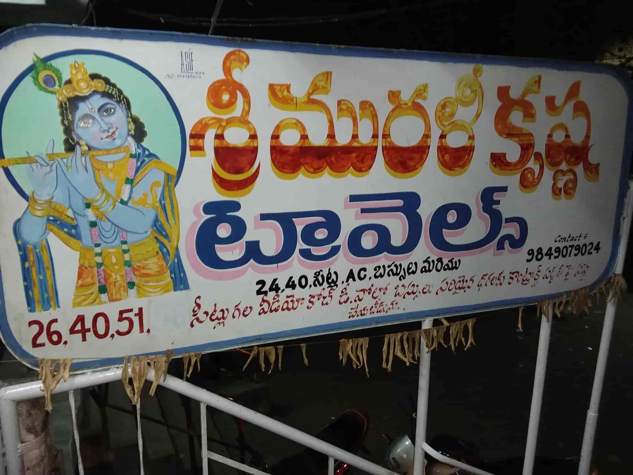 Sri Murali Krishnatravels, Hanamkonda - Travel Agents in Warangal