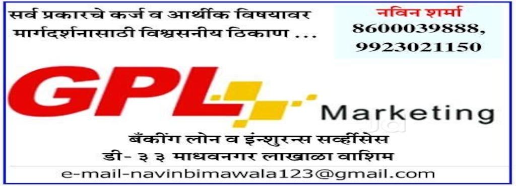 Gpl Loans