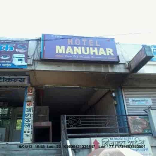 Hotel Manuhar Digras Yavatmal Yavatmal Pure Vegetarian Cuisine Restaurant Justdial